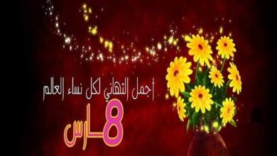 Photo of 8 مارس: نموذج لنساء مغربيات في خدمة المجتمع (شهادات)