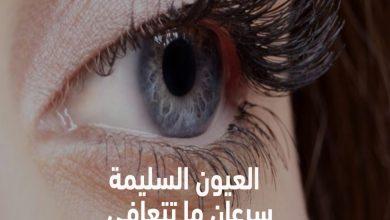 Photo of راحة العين : كيف نحمي أعيننا من الإرهاق
