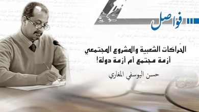 Photo of حسن اليوسفي: الحَراكات الشعبية والمشروع المجتمعي.. أزمة مجتمع أم أزمة دولة!