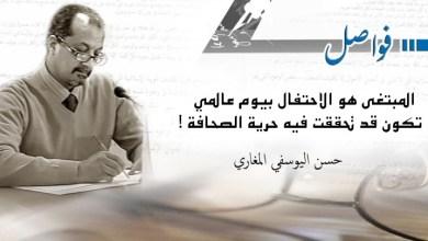 Photo of المبتغى هو الاحتفال بيوم عالمي تكون قد تحققت فيه حرية الصحافة!
