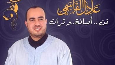 Photo of القاسمي:نعاني الإقصاء في مجال الغناء الديني والإكراهات الإجتماعية تواجه تطور هذا الفن