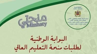 Photo of وزارة التعليم تفتح باب الاستفادة من منح التعليم العالي برسم الموسم الجامعي المقبل