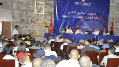 Photo of هل يعيد المؤتمرون انتخاب البقالي على رأس النقابة الوطنية للصحافة المغربية؟
