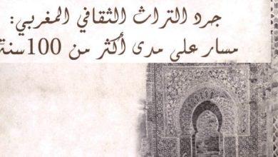 Photo of إصدار دليل لجرد التراث الثقافي المغربي على مدى أكثر من 100 سنة