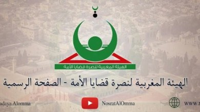 "Photo of فيسبوك يغلق صفحة ""الهيئة المغربية لنصرة قضايا الأمة"" ويتهمها بمعاداة السامية"