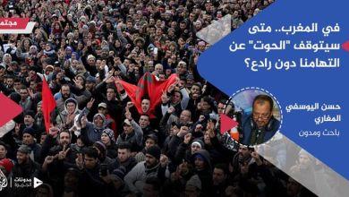 """Photo of متى سيتوقف """"الحوت"""" عن التهامنا دون رادع؟"""