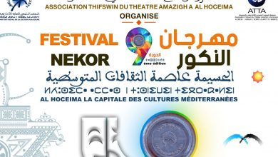 "Photo of الدورة التاسعة لمهرجان النكور للمسرح تحت شعار""الحسيمة عاصمة الثقافات المتوسطية"""