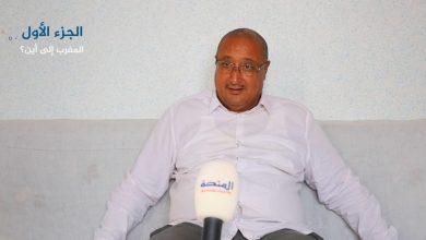 "Photo of ""على المنصّة"" مع بلكبير.. بين تقرير جطّو واعتراف الملك بالأزمة.. المغرب إلى أين؟"