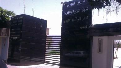 Photo of الإنماء السيكوحركي في التعليم الأولي موضوع ندوة دولية تحتضنها البيضاء