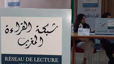 Photo of شبكة القراءة تطلق النسخة السادسة للمسابقة الوطنية للقراءة