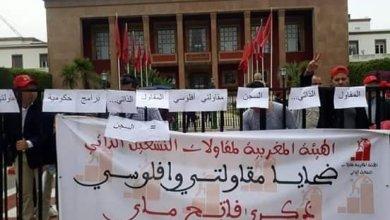 Photo of الهيئة المغربية لمقاولات التشغيل الذاتي تطالب الحكومة بإنهاء معاناة آلاف الشباب