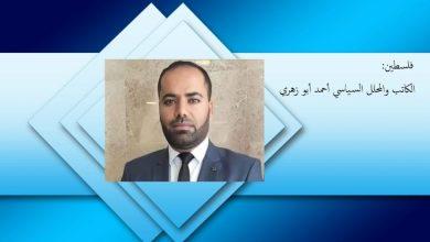 Photo of أبوزهري: توافقات وطنية باتجاه الوحدة