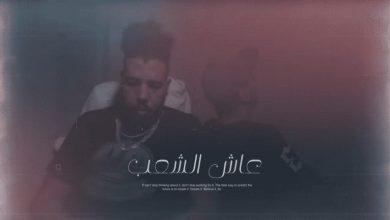 """Photo of أغنية """"عاش الشعب"""" تخلق الجدل وتضع أصحابها تحت أعين السلطة"""