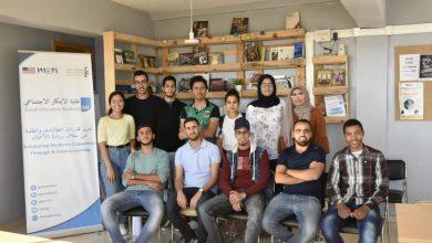 """Photo of """"طلبة الابتكار الاجتماعي"""".. مبادرة تهدف إلى خلق جيل من رواد الأعمال الشباب بالجنوب"""