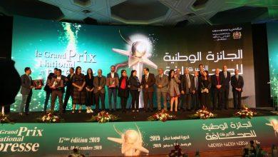 Photo of الإعلان عن المتوجين في الدورة السابعة عشرة للجائزة الوطنية الكبرى للصحافة
