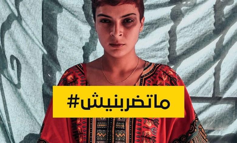 Photo of المغرب الثالث عربيا في تعنيف المرأة.. 1% فقط من الضحايا يلجأن إلى هيئة حقوقية