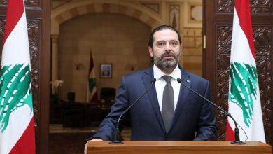 Photo of لبنان.. الحريري يرفض تشكيل الحكومة المقبلة