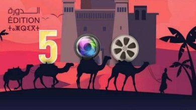 Photo of طاطا: مهرجان سينما الواحة يقص شريط نسخته الخامسة