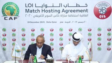 Photo of قطر تستضيف السوبر الإفريقي على امتداد السنوات الثلاث المقبلة