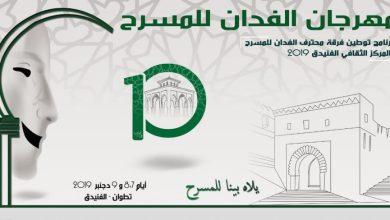 Photo of مهرجان الفدان للمسرح في دورته العاشرة