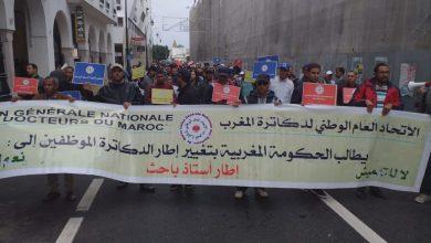 Photo of الاتحاد الوطني للدكاترة يعلن الإضراب يومي 18 و19 دجنبر ويستنكر استمرار التهميش