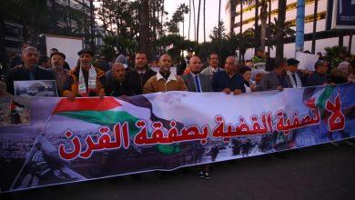 Photo of من أمام سفارة أمريكا .. مغاربة يحتجون ضد ترامب و صفقة القرن