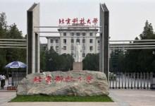 Photo of بسبب فيروس كورونا.. الصين تطلب من الكليات والجامعات توفير خدمات التعليم عبر الإنترنت