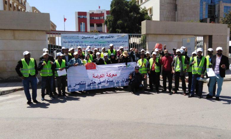 الاتحاد المغربي للتقنيين يخوض سلسلة احتجاجات مطالبا الحكومة برفع الحيف عن هذه الفئة