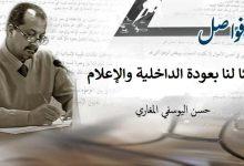 "Photo of هنيئا لنا بعودة ""الداخلية والإعلام""!"