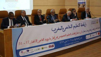 Photo of رابطة التعليم الخاص تؤكد على استمرارية خدماتها التربوية عن بُعد