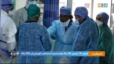 Photo of تسجيل 245 حالة مؤكدة جديدة بالمغرب ترفع العدد الإجمالي إلى 2528 حالة