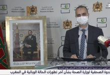 Photo of كورونا-المغرب : تسجيل أدنى حصيلة وبائية منذ فاتح أبريل الماضي .. ولا وفيات جديدة