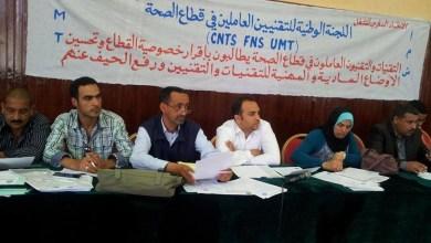 Photo of التقنيون الإداريون بقطاع الصحة يرفعون 20 مطلبا للحكومة لإنصافهم