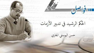 Photo of الحُكم الرشيد في تدبير الأزمات