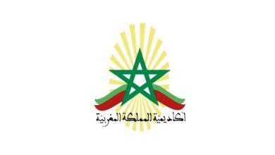 Photo of الحكومة تصادق على مشروع قانونلإعادة تنظيم أكاديمية المملكة المغربية