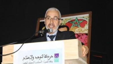 Photo of حركة التوحيد والإصلاحتدعو لتعزيز الاختيار الديمقراطي وتحسين المناخ الحقوقي