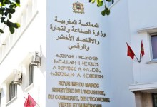 """Photo of """"استثمار"""" و """"نواة"""".. جيل جديد من برامج الدعم لإنعاش المقاولات الصناعية"""
