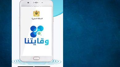 "Photo of ""وقايتنا"".. تطبيق هاتفي للإشعار باحتمال التعرض لعدوى كورونا بالمغرب"