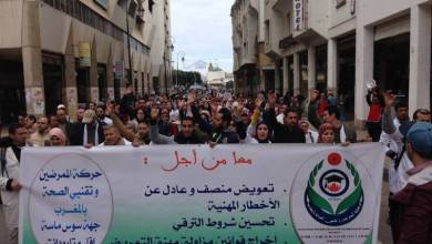 Photo of حركة الممرضين وتقنيي الصحة تعلن عن برنامجها النضالي وتهدد بالتصعيد