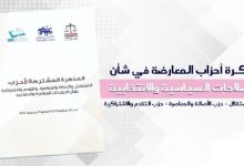Photo of تفاصيل مذكرة الإصلاحات السياسية التي قدمها التنسيق الحزبي الثلاثي المعارض