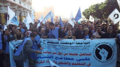 Photo of نقابة تراسل الحكومة: قطاع التعليم الخاص يمارس القهر والنهب ويكرس الهشاشة الاجتماعية