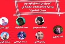 Photo of ابتدائية بوعرفة تدين نشطاء بني تدجيت بالحبس النافذ