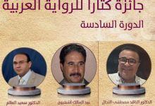 """Photo of 3 مغاربة ضمن المتوجين في جائزة """"كتارا"""" العربية للرواية"""