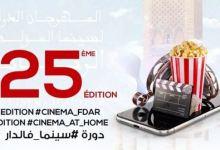 Photo of مهرجان سينما المؤلف ينظم نسخته الـ25 من البيت ويكرّم الراحلة ثريا جبران