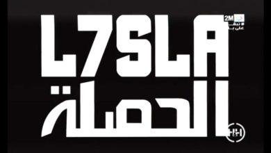 Photo of حصلة 2M.. القناة تسيء لتاريخ الحي المحمدي ومجموعة لمشاهب
