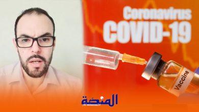 Photo of حصريا من بريطانيا.. خبير مغربي يوضح نجاعة و سلامة اللقاح الصيني المضاد لكورونا(فيديو)