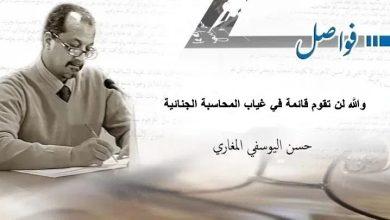 Photo of والله لن تقوم قائمة في غياب المحاسبة الجنائية!