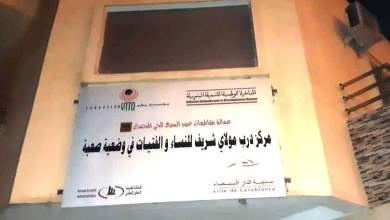 Photo of نجاة إخيش رئيسة مؤسسة يطو تضرب عن الطعام احتجاجا على إخلاء مقرها