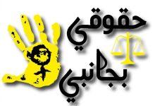Photo of العفو الدولية تدعو السلطات المغربية إلى اتخاذ تدابير فعالة تضمن حقوق وكرامة المغربيات