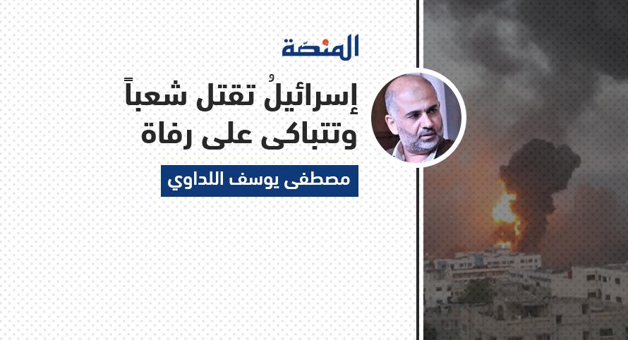 إسرائيلُ تقتل شعباً وتتباكى على رفاة